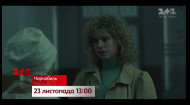 Сериал Чернобыль. Смотри 23 ноября на 1+1. Тизер 6