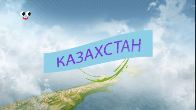 Хто там? Казахстан