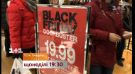 Що і де вигідно купувати у Чорну п'ятницю – дивись у ТСН. Тиждень на 1+1