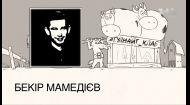 Стендап Бекіра Мамедієва. #ГУДНАЙТ_КЛАБ 1 сезон 4 випуск