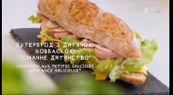 """Бутерброд із дитячою ковбаскою """"Смачне дитинство"""" - Правила сніданку. Діти"""