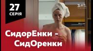 СидОренки - СидорЕнки. 27 серія
