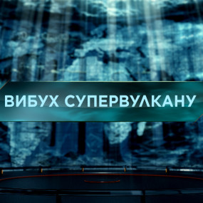Взрыв супервулкана – Затерянный мир. 4 сезон 3 выпуск