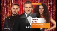 """Дивись найграндіозніший концерт 2020 """"Ніч суперхітів"""" 1 січня на 1+1"""