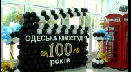 Ювілей Одеської кіностудії