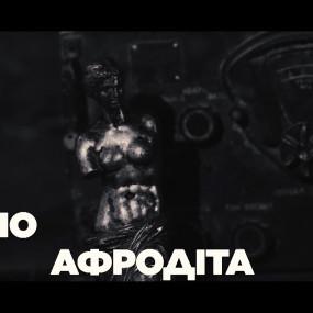 Радіо «Афродита» - Загублений світ. 3 сезон 26 випуск
