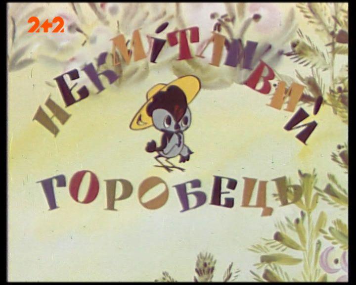 eef2ecc9581e88 https://1plus1.video/utrachennoe-sokrovishte-vtrachenij-skarb ...