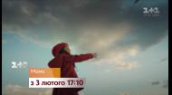 """Емоційний серіал """"Мама"""". Дивись з 3 лютого на 1+1"""