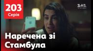 Невеста из Стамбула 203 серия