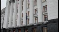 Вопрос переноса Администрации Президента: сколько бюджетных средств сжирает здание АП на Банковой