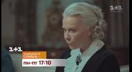 Нові примхи долі у серіалі Наречена зі Стамбула – у будні на 1+1