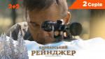 Карпатский Рейнджер. 2 серия