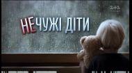 Как киевские чиновники обворовывают детский интернат в столице