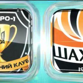 Матч КУ 2018/2019. 1/2 фіналу. Дніпро-1 - Шахтар - 0:2