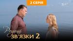 Родинні зв'язки 2 сезон 2 серія