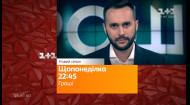 Как в Украине зарабатывают на начинающихактерах- смотри Грошіна 1+1