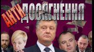 Уголовные дела окружения Порошенко: по каким схемам уже открыты уголовные производства