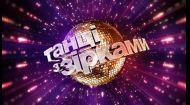 1 неделя - Танцы со звездами. 6 сезон