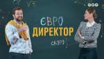 Премьера – сериал Евродиректор. Скоро на ТЕТ