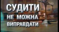 Вищий антикорупційний суд нарешті починає роботу
