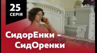 СидОренки - СидорЕнки. 25 серія