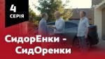 СидОренки - СидорЕнки. 4 серія