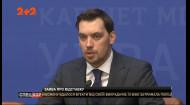 Прем'єр-міністр Олексій Гончарук подав заявку на звільнення, але залишився працювати