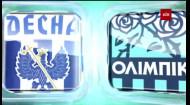 Десна - Олімпік – 0:0. Відео вилучення Завійського