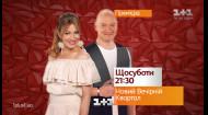 Jamala,MARUV, Катерина Кухар та Олександр Стоянов у Новому Вечірньому Кварталі на 1+1