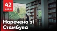 Наречена зі Стамбула 42 серія