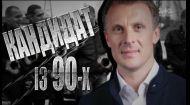 Як Ярослав Москаленко допомагав Януковичу вивозити з України награбоване