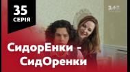 СидОренки - СидорЕнки. 35 серия