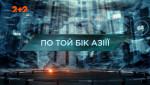 По ту сторону Азии – Затерянный мир. 3 сезон. 46 выпуск