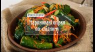 Мариновані огірки по-східному – рецепти Руслана Сенічкіна