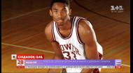 Як світ вшановує пам'ять загиблого баскетболіста Кобі Браянта
