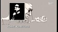 Денис Корабльов про дівчат у соцмережах, романтику та тіндер. #ГУДНАЙТ_КЛАБ 1 сезон 7 випуск