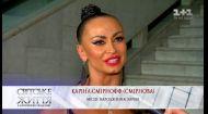 Чи підтримує Карина Смірнофф зв'язок з Максимом Чмерковським