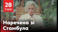 Наречена зі Стамбула 28 серія