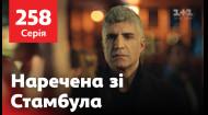 Наречена зі Стамбула 211 - 260 серія 258 серія