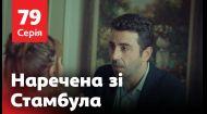 Наречена зі Стамбула 79серія