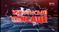 Украинские сенсации. Страсти звездные