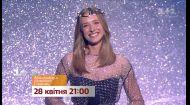 Вечер премьер с Катериной Осадчей – смотри 28 апреля на 1+1. Анонс 1