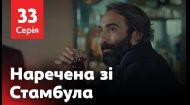Наречена зі Стамбула 33 серія