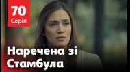Наречена зі Стамбула 70 серія