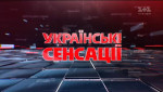 Українські сенсації. Трагічний п'єдестал