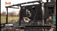 На Житомирщині через недбалість матері у вогні загинув трирічний хлопчик
