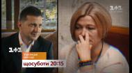 Ирина Геращенко расскажет про шуры-муры с экс-президентом - смотри Украинские сенсации