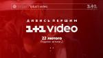 """Дивись першим серіал """"Родинні зв'язки 2"""" – з 22 лютого на 1+1 video"""