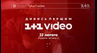 """Смотри первым сериал """"Родственные связи 2"""" – с 22 февраля на 1+1 video"""