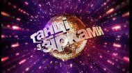 5 неделя – Танцы со звездами. 6 сезон